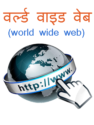 What is WWW in Hindi