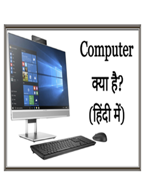 What is Computer