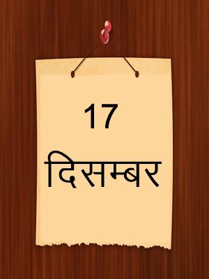 17 दिसम्बर का इतिहास | 17 December Ka Itihas | History of 17 December in Hindi