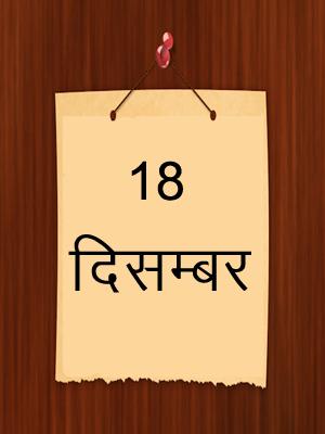 18 दिसम्बर का इतिहास | 18 December Ka Itihas | History of 18 December in Hindi