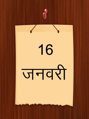 16 जनवरी का इतिहास | 16 January Ka Itihas | History of 16 January in Hindi
