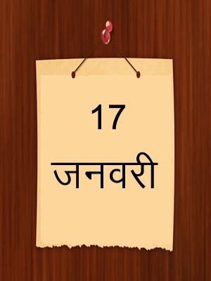 17 जनवरी का इतिहास | 17 January Ka Itihas | History of 17 January in Hindi