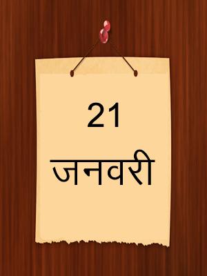 21 जनवरी का इतिहास | 21 January Ka Itihas | History of 21 January in Hindi