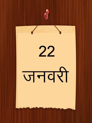 22 जनवरी का इतिहास | 22 January Ka Itihas | History of 22 January in Hindi