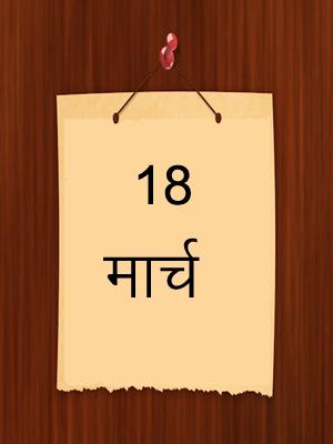 18 मार्च का इतिहास | 18 March Ka Itihas | History of 18 March in Hindi