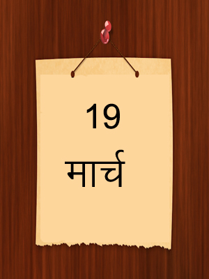19 मार्च का इतिहास | 19 March Ka Itihas | History of 19 March in Hindi