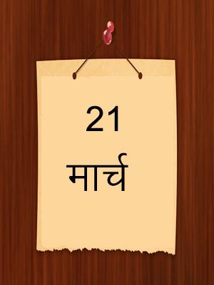 21 मार्च का इतिहास | 21 March Ka Itihas | History of 21 March in Hindi