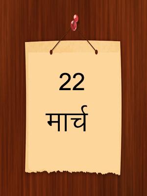 22 मार्च का इतिहास | 22 March Ka Itihas | History of 22 March in Hindi