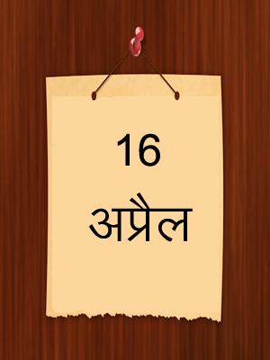 16 अप्रैल का इतिहास | 16 April Ka Itihas | History of 16 April in Hindi