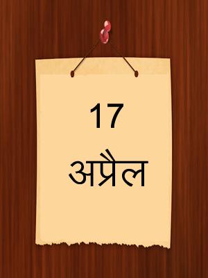 17 अप्रैल का इतिहास | 17 April Ka Itihas | History of 17 April in Hindi