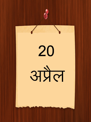 20 अप्रैल का इतिहास | 20 April Ka Itihas | History of 20 April in Hindi