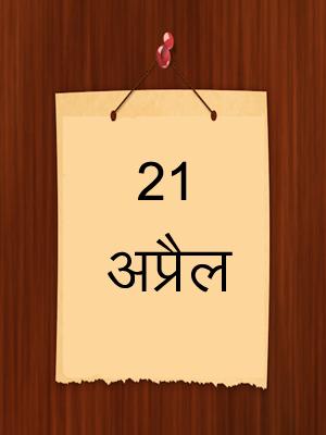 21 अप्रैल का इतिहास | 21 April Ka Itihas | History of 21 April in Hindi
