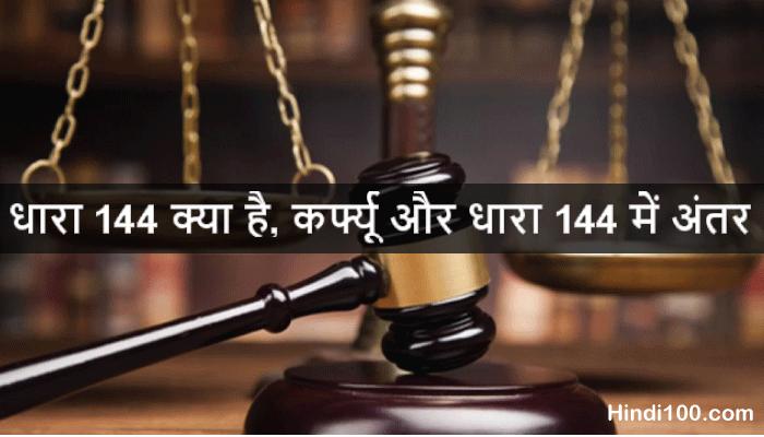 धारा 144 क्या है | Dhara 144 Kya hai