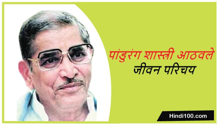 Pandurang Shastri Athavale Biography in Hindi
