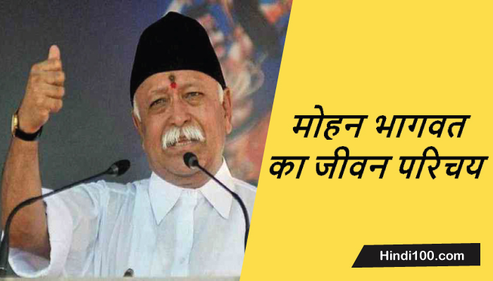 Mohan Bhagwat Biography in Hindi