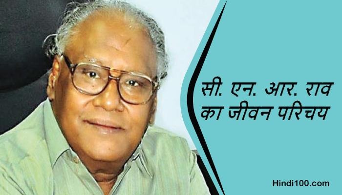 C. N. R. Rao Biography in Hindi