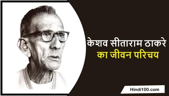 केशव सीताराम ठाकरे का जीवन परिचय | Keshav Sitaram Thackeray Biography in Hindi