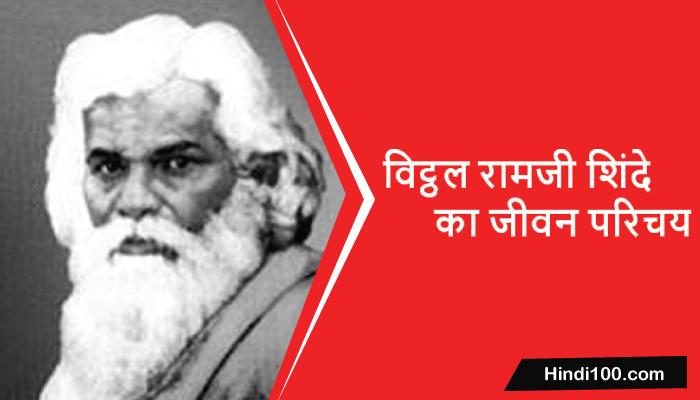 विट्ठल रामजी शिंदे का जीवन परिचय | Vitthal Ramji Shinde Biography in Hindi