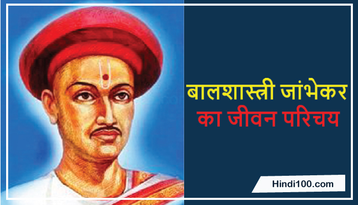 Balshastri Jambhekar Biography in Hindi
