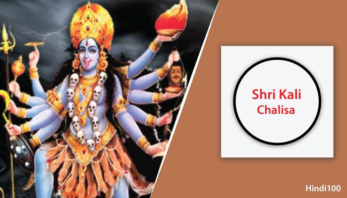 श्री काली चालीसा   Shri Kali Chalisa in Hindi