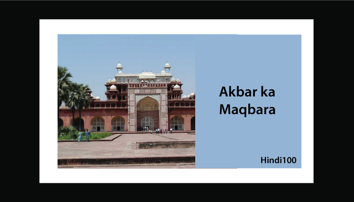 अकबर का मकबरा | Akbar Ka Maqbara | Akbar's Tomb in Hindi