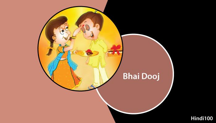 भाई दूज | Bhai Dooj in Hindi