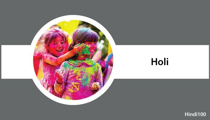 होली   Holi in Hindi