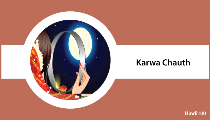 करवा चौथ | Karva Chauth in Hindi