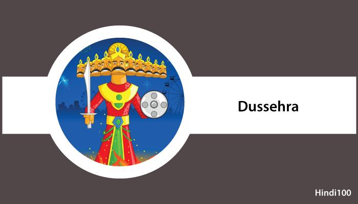 दशहरा   Dussehra in Hindi