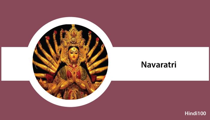 नवरात्रि | Navaratri in Hindi