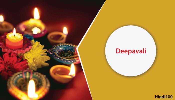 दीपावली   Deepavali in Hindi