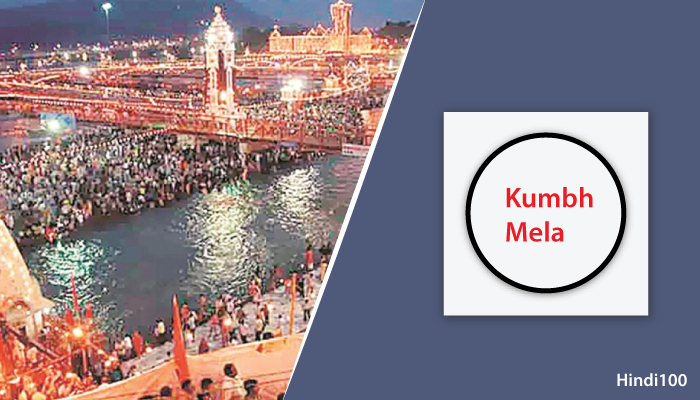 कुम्भ मेला | Kumbh Mela in Hindi