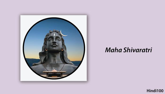 महाशिवरात्रि | Maha Shivaratri in Hindi