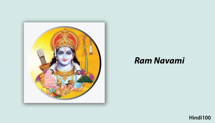 राम नवमी   Ram Navami in hindi