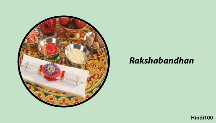 रक्षाबंधन | Rakshabandhan in Hindi