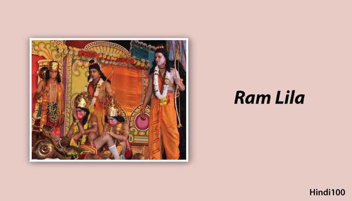 राम लीला | Ram Lila in Hindi