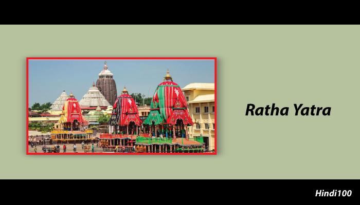 रथ यात्रा | Ratha Yatra in Hindi