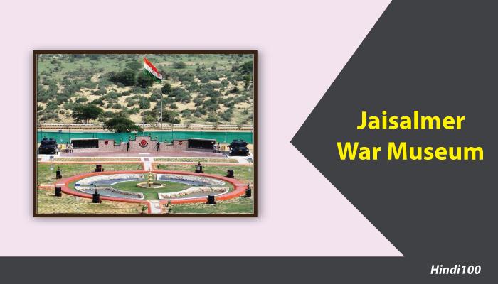 जैसलमेर वॉर म्यूजियम   Jaisalmer War Museum in Hindi