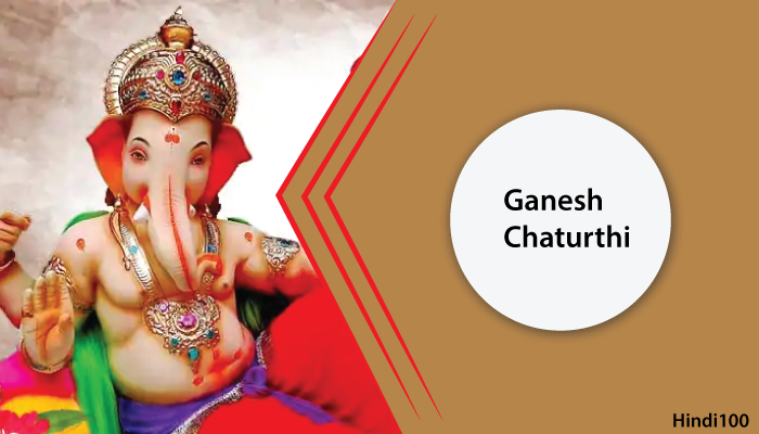 गणेश चतुर्थी | Ganesh Chaturthi In Hindi