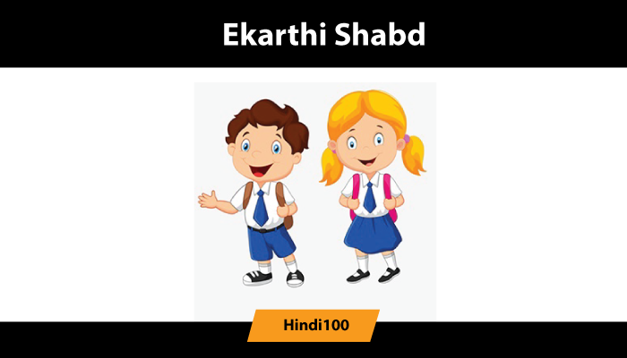 एकार्थी शब्द | Ekarthi Shabd in Hindi