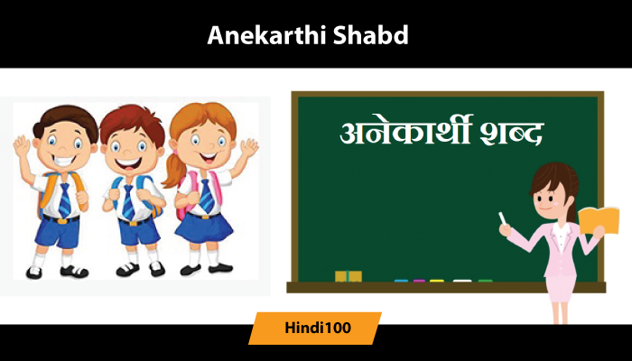 अनेकार्थी शब्द   Anekarthi Shabd   Anonymously in Hindi