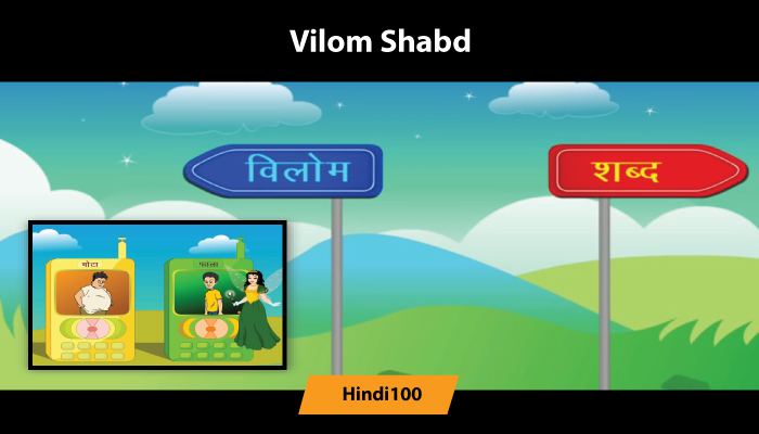 विलोम शब्द | Vilom Shabd | Antonyms in Hindi