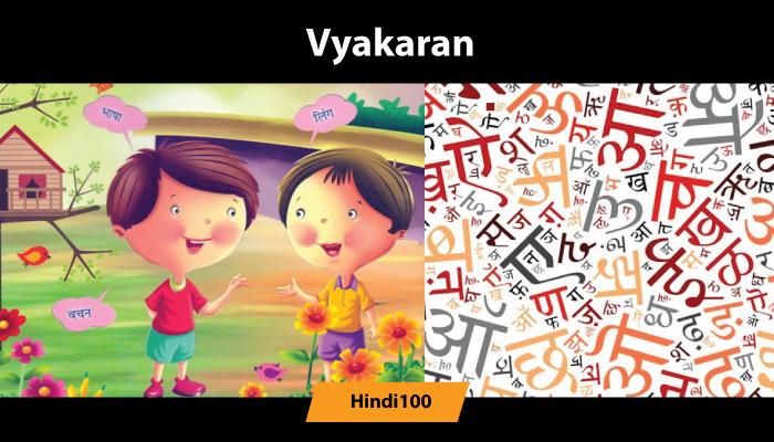 व्याकरण   Vyakaran   Grammer in Hindi