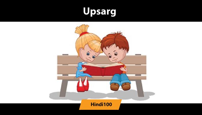 उपसर्ग | Upsarg | Prefixes in Hindi