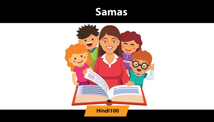 समास   Samas   Compound in Hindi