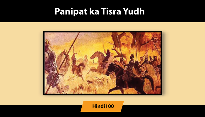 पानीपत का तीसरा युद्ध | Panipat Ka Tisra Yuddh | Third Battle of Panipat in Hindi