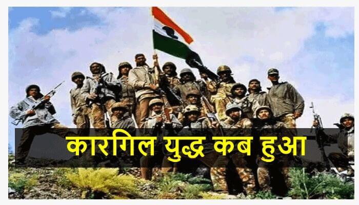 Kargil ka Yudh Kab Hua tha | When did Kargil war happened?