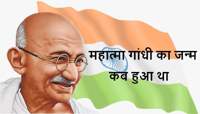 महात्मा गांधी का जन्म कब हुआ था ? | When was the birth of Mahatma Gandhi?