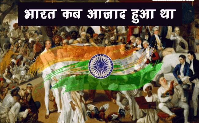 Bharat kab Azaad Hua