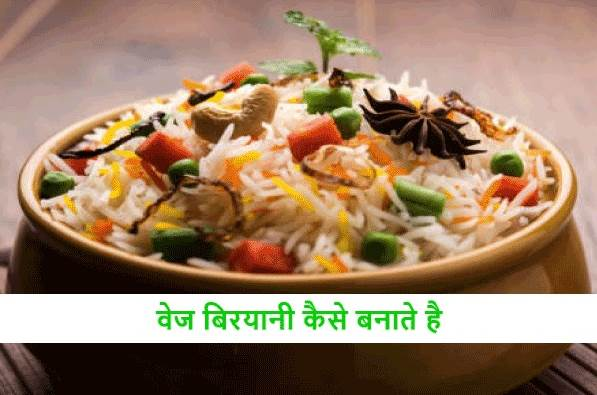 Veg Biryani kaise Banate Hai | वेज बिरयानी कैसे बनाते हैं
